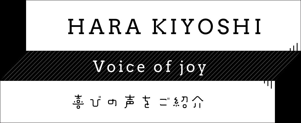 喜びの声をご紹介