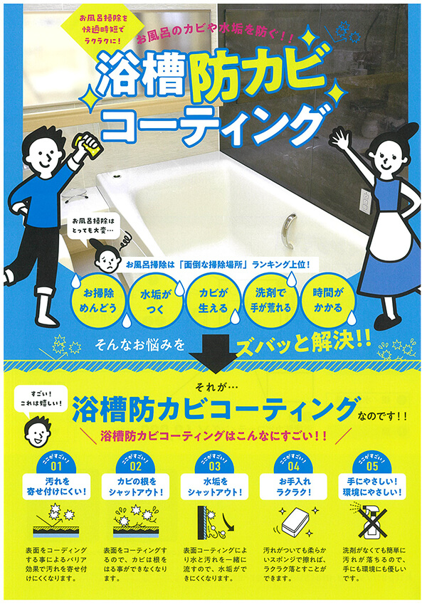 浴槽防カビコーティングチラシ